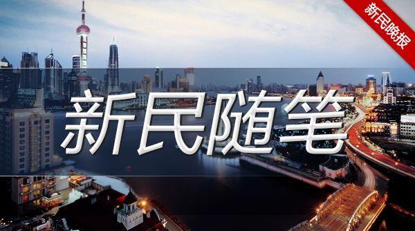 【新民随笔】游医印象