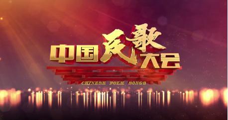 中国红舞台网_山东民歌于《中国民歌大会》舞台绽放_娱乐频道_凤凰网
