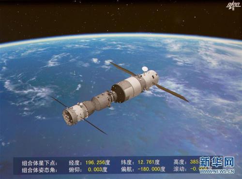 10月19日凌晨,神舟十一號飛船與天宮二號自動交會對接成功。這是神舟十一號飛船與天宮二號組合體飛行類比畫面(攝于北京航天飛行控制中心大螢幕)。新華社記者 琚振華 攝 圖片來源:新華網