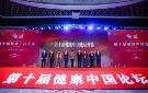 第十届健康中国论坛获奖 王家怀:是动力更是鞭策