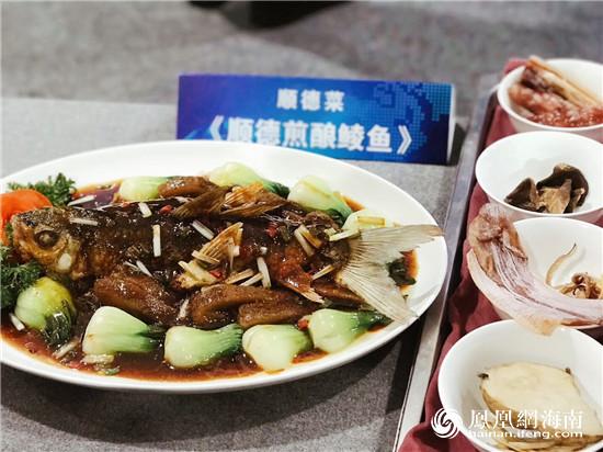 顺德:展现世界美食之都的魅力_海南频道_凤凰网