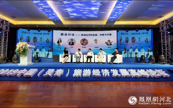 2019中国(灵寿)旅游经济发展高峰论坛在灵寿举行