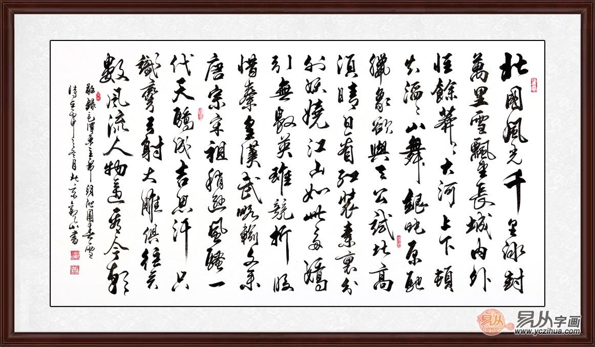 数风流人物还看今朝_客厅沙发背景墙挂字 观山手写书法让你家墙面焕然一新_河南频道 ...