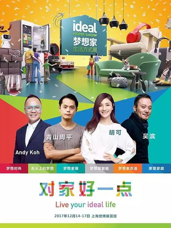 湛江梦想家_ideal home show 梦想家生活方式展