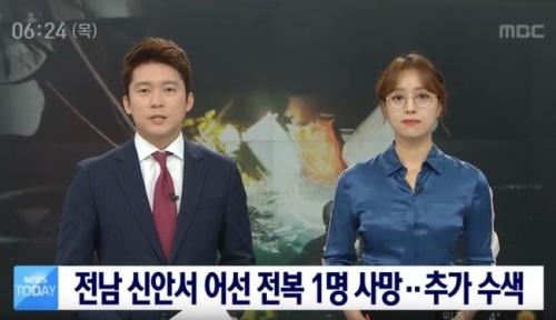 韓國新聞節目女主播戴眼鏡上鏡 韓國網友爭論不休