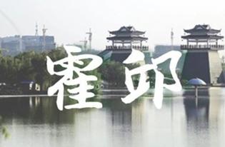 县在说 | 淮河边有座1400年的传奇小城,到底有何魅力?