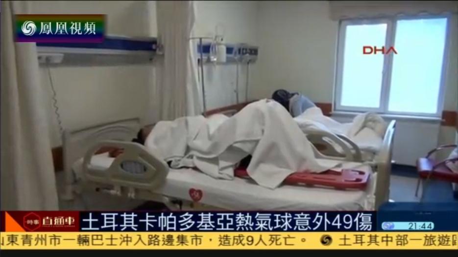 土耳其發生熱氣球事故 15名中國游客受傷