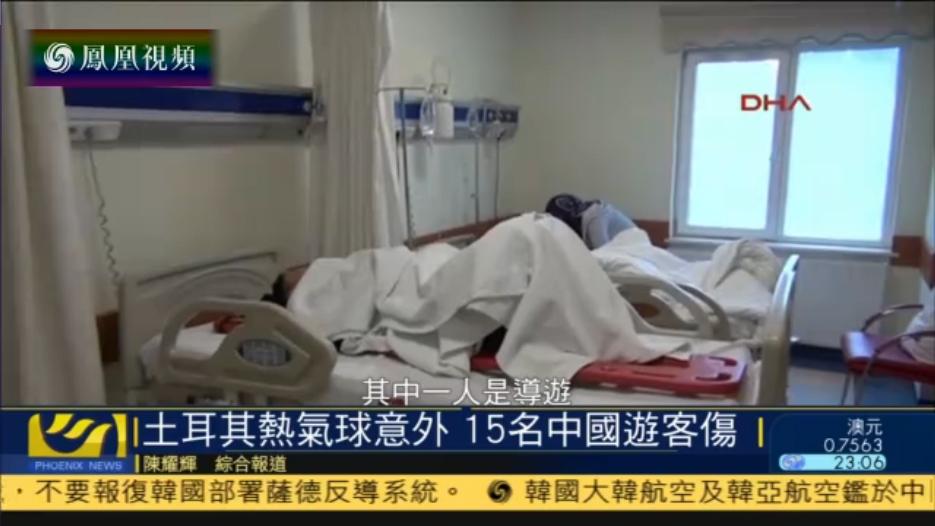 土耳其發生熱氣球硬著陸事故 15名中國游客受傷