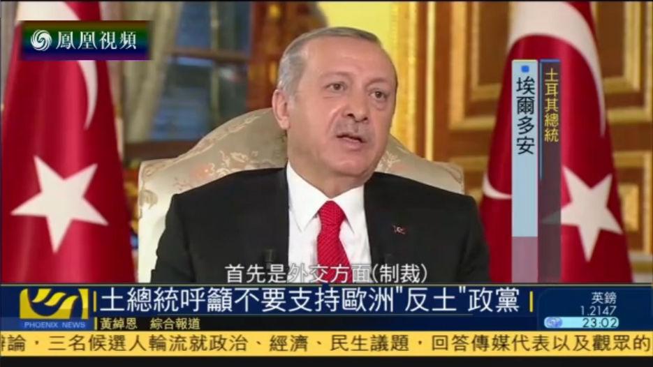 埃爾多安呼吁僑民勿支持歐洲反對土耳其修憲政黨