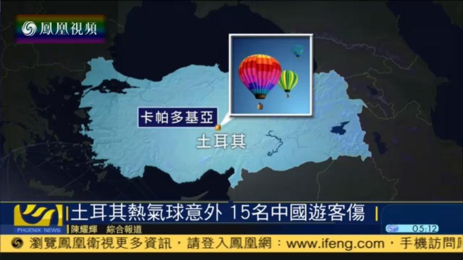 土耳其發生熱氣球意外事件 15名中國游客受傷