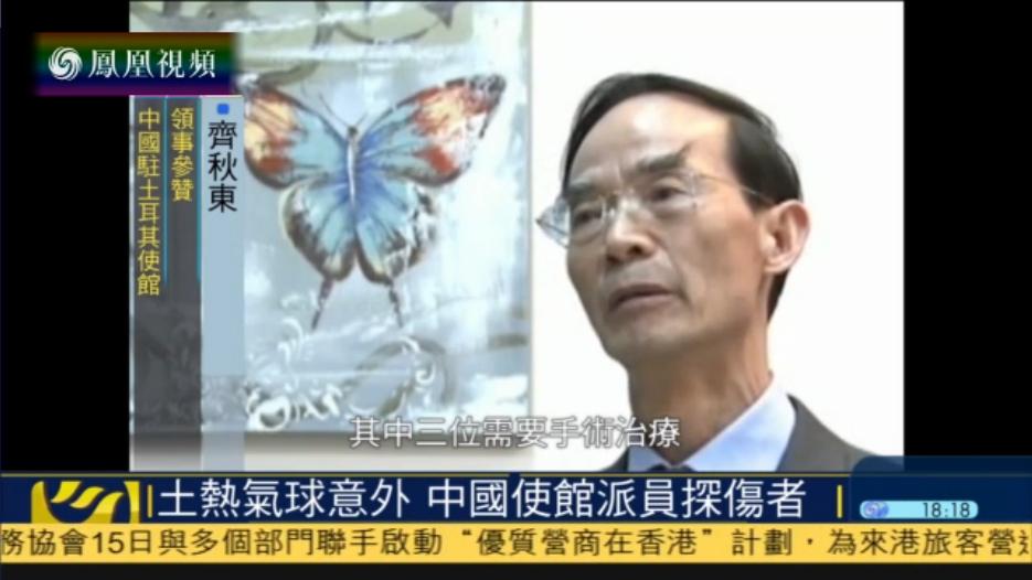 中國駐土耳其使館派員探視熱氣球事故傷者