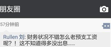 北京媒体再爆马布里猛料 他经常提前预支工资!