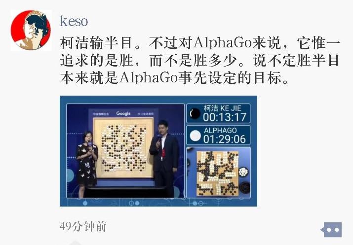 柯洁完败 输1/4子是AlphaGo事先设定好的?的照片 - 2