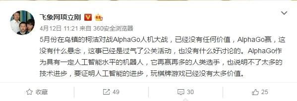 柯洁完败 输1/4子是AlphaGo事先设定好的?的照片 - 7