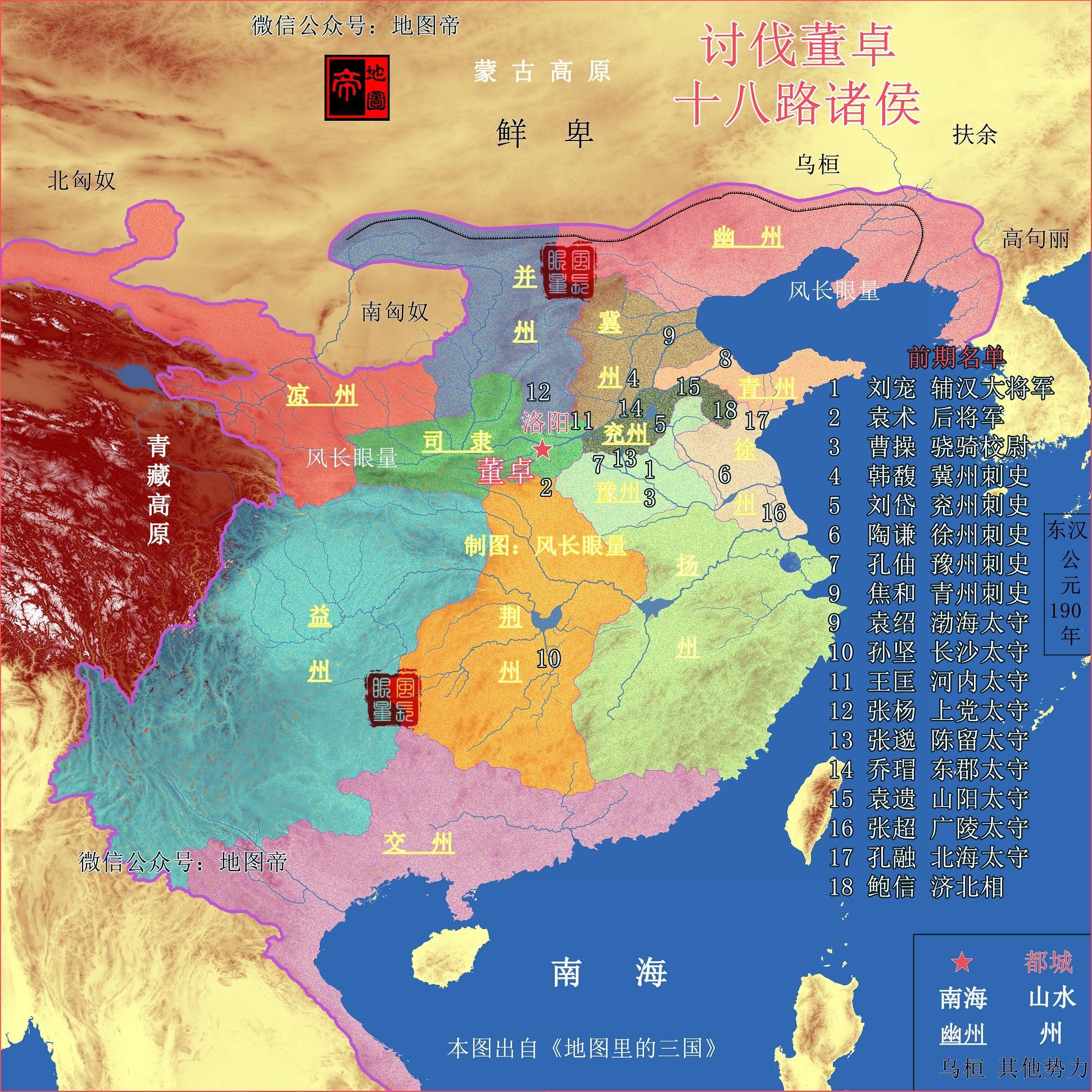 十八路诸侯讨伐董卓,袁绍最初不是统帅,是谁呢?