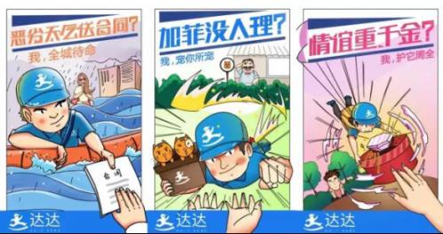左手品牌升级,右手联合京东,达达想做同城速递的领导者