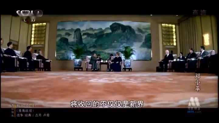 铁娘子快播_邓小平和铁娘子谈判收回香港,气势逼人,中国人民站起来了 ...