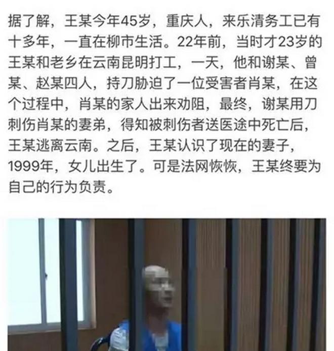 女儿高考687分庆功 父亲因22年前一起命案被抓 网络热点 第4张
