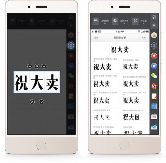 Smartisan OS一步識字體