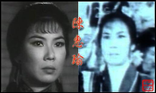 新神雕侠侣chengrendianying_1960 陈惠瑜香港峨嵋电影《神雕侠侣》