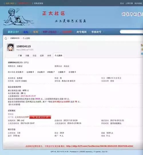 色情网博客_他的私人qq号注册了一些儿童色情资源网站.