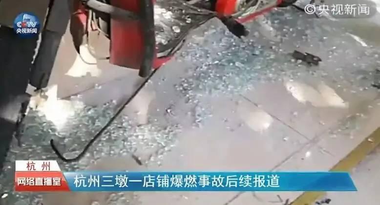 """杭州店铺发生爆炸 """"致2死55伤餐馆爆燃事故""""原因查明 网络热点 第4张"""