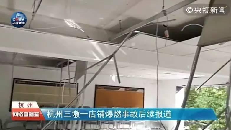 """杭州店铺发生爆炸 """"致2死55伤餐馆爆燃事故""""原因查明 网络热点 第6张"""