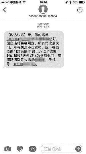 766资源网:北京一村庄禁快递车入内,大热天的送取快递均不便