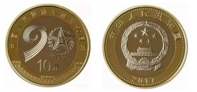 建军90周年纪念币预约方法|建军90周年纪念币预约入口
