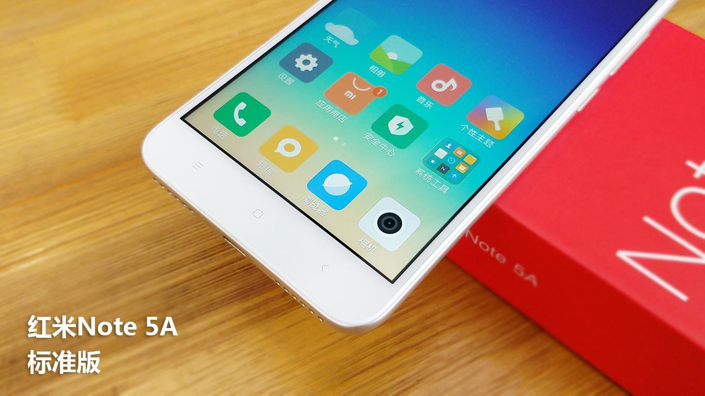 小米最便宜的大屏手机,红米Note 5A标准版评测