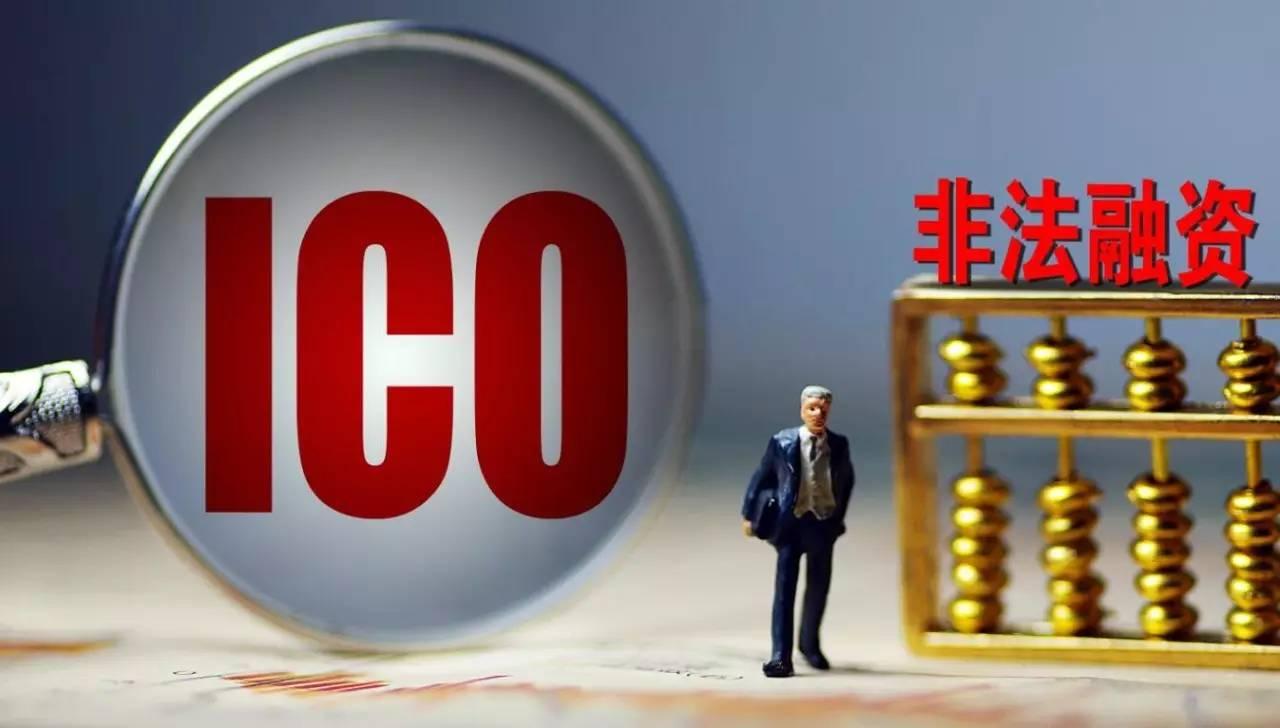 全线暴跌!几小时内蒸发1045亿,连大妈也被吸引的ICO,刚刚遭7部委全面取缔