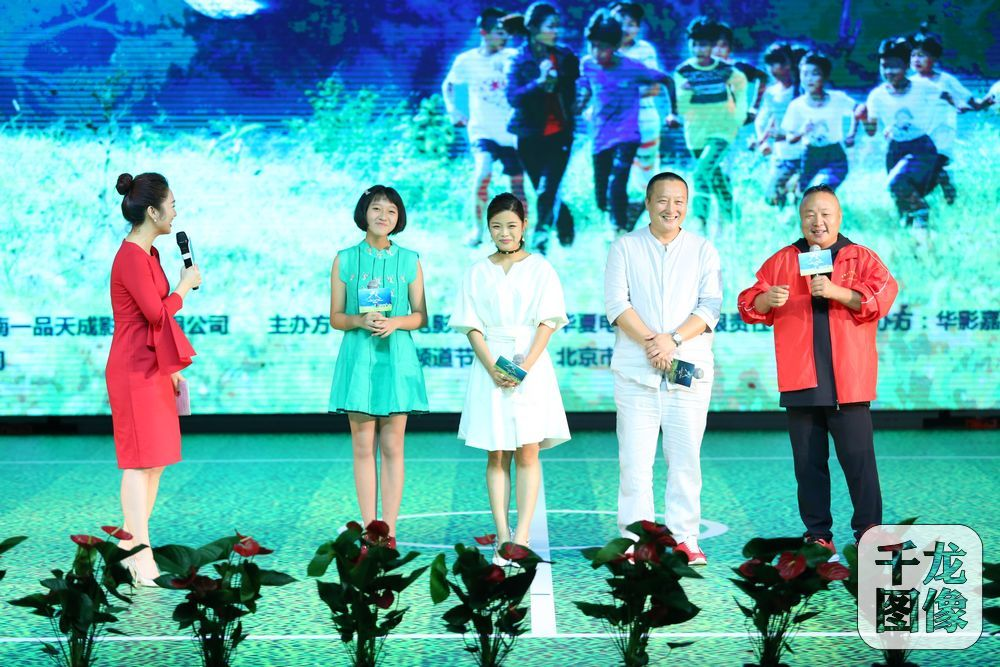 兒童體育勵志電影《旋風女隊》首映式在京舉行