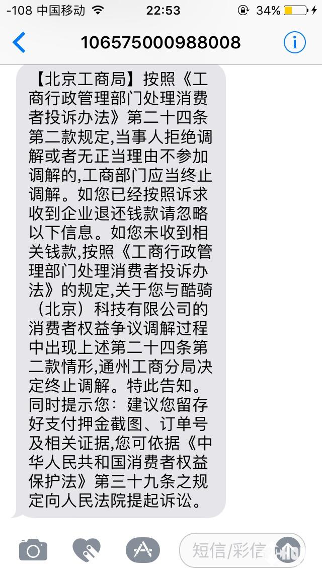 酷騎單車現狀:數百人北京通州排隊退押金