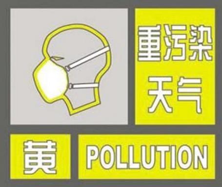 黄色三级电影囹�a�.9c._12月1日12时,济宁启动重污染天气黄色预警,立即启动三级应急响应.