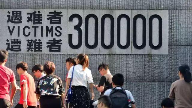 南京大屠殺公祭