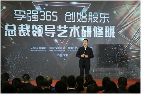 李强演讲赢在执行_首届李强365创始股东总裁领导艺术研修班在京成功举办!_凤凰资讯