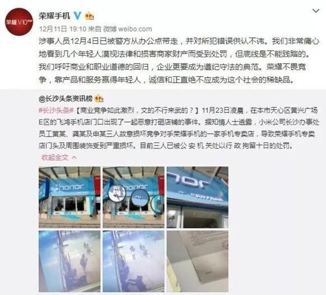 華為榮耀門店遭砸 科技 熱圖2