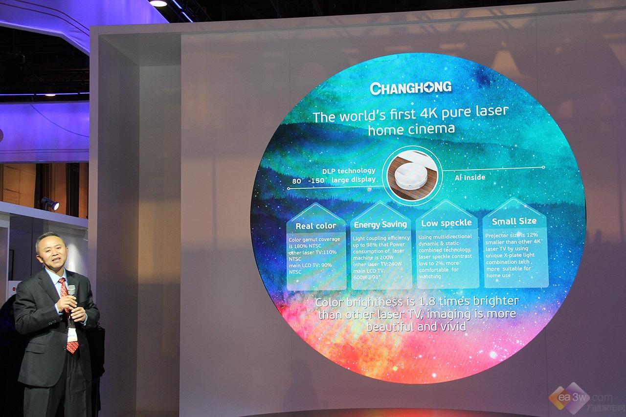 三色影院_ces2018:长虹发布全球首款家用三色4k激光影院