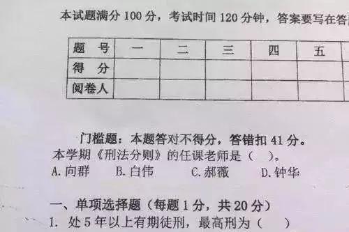 高校老师出送命题 答错一题扣41分 轻松一刻 第7张