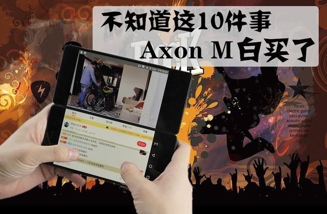 不知道这10件事 Axon M折叠手机白买了