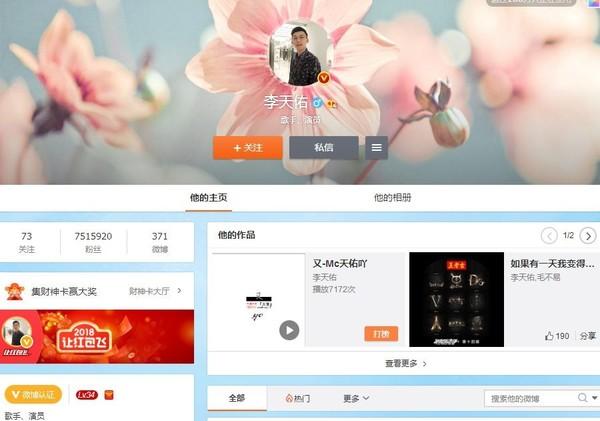 MC天佑55開等主播被全網禁播 多家直播平臺連夜開會是怎么回事