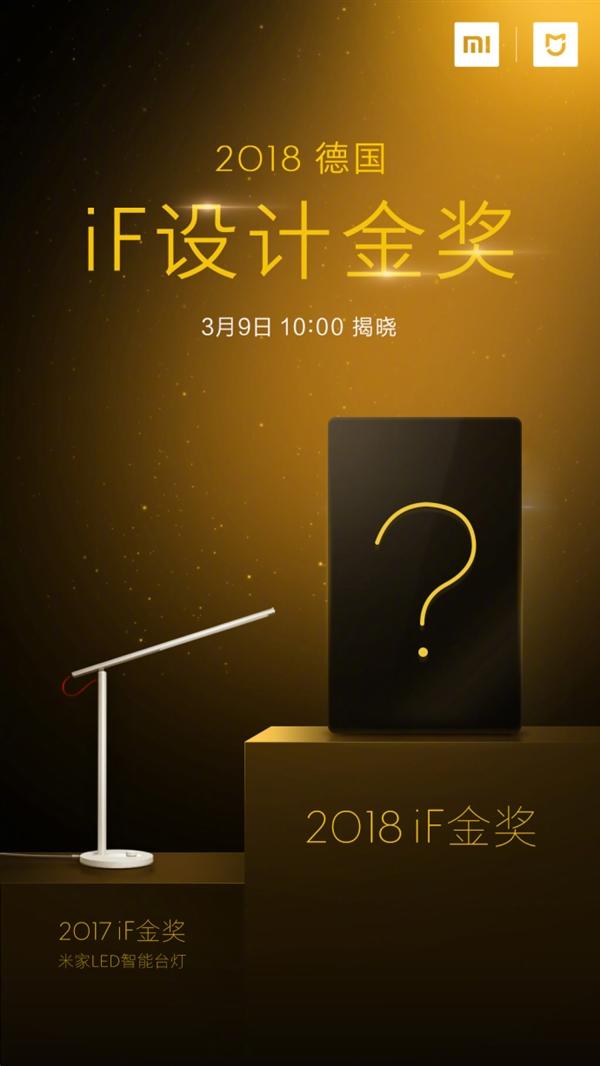 米家新品斩获2018德国iF设计金奖 3月9日揭晓