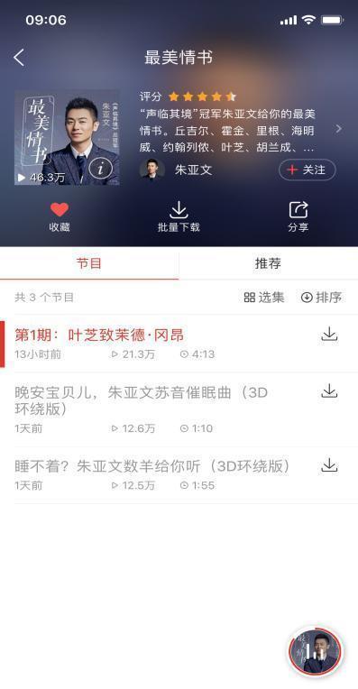 朱亚文情书 微博热搜 图3