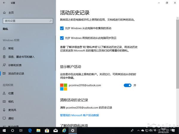 系统级时光回溯真那么神?Windows10春季更新全体验的照片 - 4