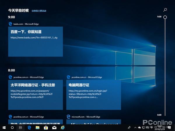 系统级时光回溯真那么神?Windows10春季更新全体验的照片 - 2