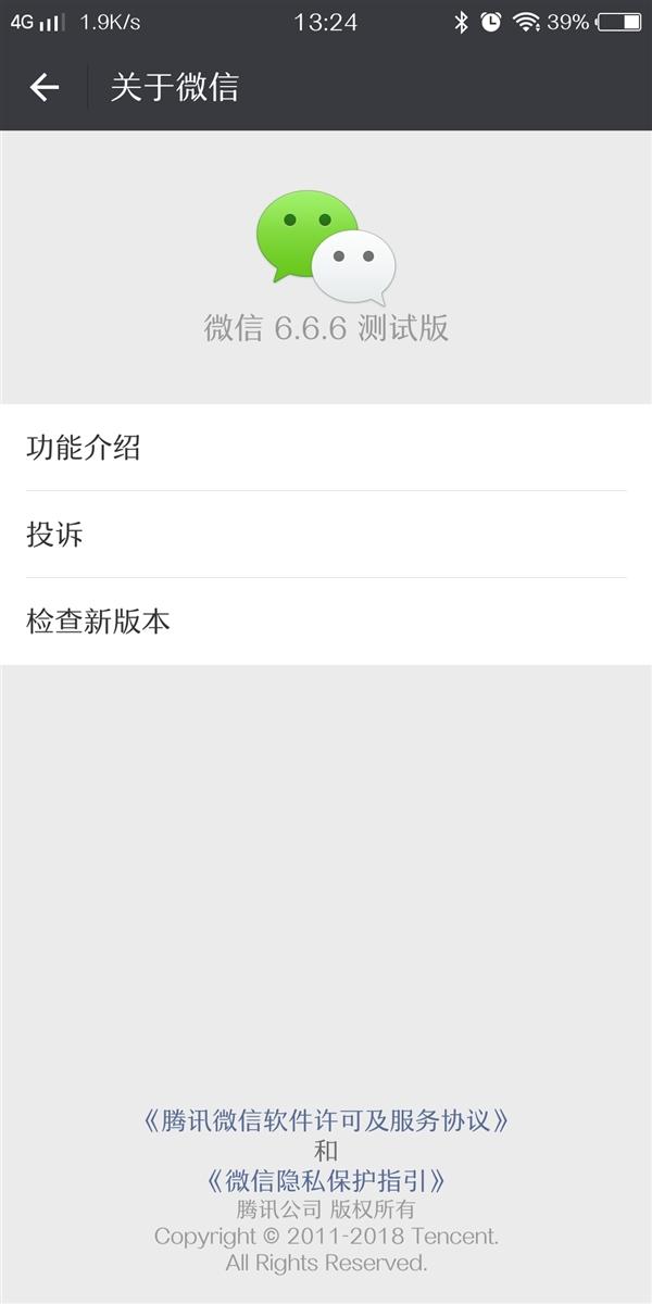微信安卓内测版v.6.6.6更新:新增沉浸式状态栏的照片 - 2