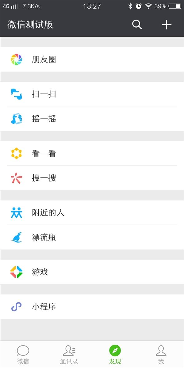 微信安卓内测版v.6.6.6更新:新增沉浸式状态栏的照片 - 4