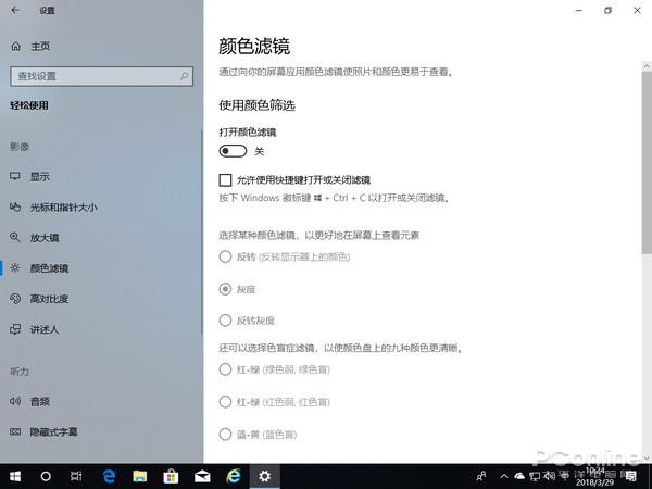 系统级时光回溯真那么神?Windows10春季更新全体验的照片 - 14