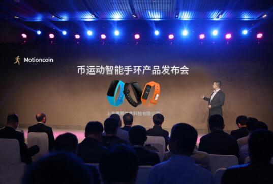 币运动智能手环在上海召开产品发布会