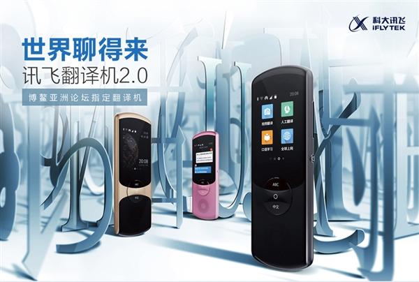 2999元 讯飞翻译机2.0发布:支持34种语言的照片 - 2